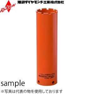 理研ダイヤモンド工業 N型(日特ねじ) エンジンマシン用湿式コアビット φ100×300mm NA (アスファルト用)