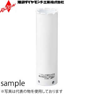 理研ダイヤモンド工業 N型(日特ねじ) エンジンマシン用湿式コアビット φ100×300mm NC (コンクリート用)