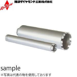 理研ダイヤモンド工業 CWN(M27ねじ) クラウンビット(ミニコア) φ160×有効長250mm