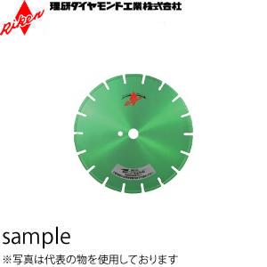 """理研ダイヤモンド工業 湿式ダイヤモンドブレード(アスコン兼用) ACR-18 サイズ:18""""×3.0×6.0mm(穴径27.0)"""