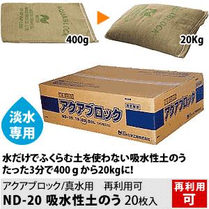 日水化学工業 ND-20 吸水性土のう アクアブロック 600×420mm (真水用 再利用可能品) 販売入数:20枚[代引不可商品]