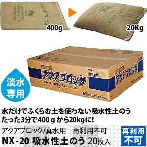 日水化学工業 NX-20 600×420mm [代引不可商品] 吸水性土のう アクアブロック 600×420mm アクアブロック (真水用 再利用不可能品) 入数:20枚 [代引不可商品], 住設と家電のベアーハンズ:f5d69908 --- 2017.goldenesbrett.net