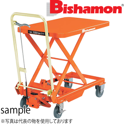 ビシャモン(スギヤス) 手動式テーブルタイプ リフターBX BX15 最大積載能力:150kg [配送制限商品]