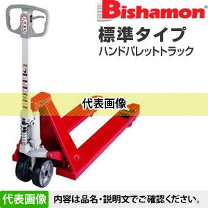 ビシャモン(スギヤス) ハンドパレットトラック 標準タイプ J-BM15LL 最大積載能力:1500kg [配送制限商品]
