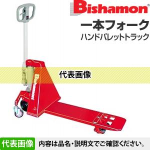 ビシャモン(スギヤス) ハンドパレットトラック 一本フォークタイプ J-BM08M-1F 最大積載能力:800kg [配送制限商品]