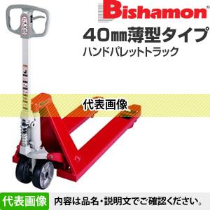 ビシャモン(スギヤス) ハンドパレットトラック 低床L40タイプ J-BM10SS-L40 最大積載能力:1000kg [配送制限商品]
