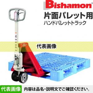 ビシャモン(スギヤス) ハンドパレットトラック 片面パレット用 J-BMP15S 最大積載能力:1500kg [配送制限商品]