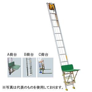 トーヨーコーケン 簡易リフト はしご分割式 JA-5CX(C荷台) 簡易リフト はしご分割式 トーヨーコーケン 下限リミットスイッチ付[個人宅配送不可], hemp tempo:c0c8eb94 --- officewill.xsrv.jp