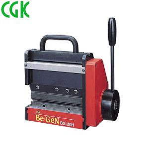 シージーケー(CGK) プレス ハンド式シャーリング・ベンダー Be・Gen(ビーゲン) BG-20HS