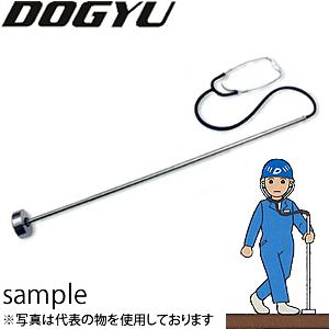 土牛(DOGYU) 床面探査用スコープ聴診棒