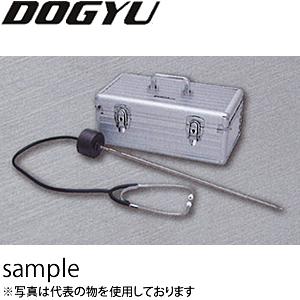 土牛(DOGYU) 漏水検査 超伝導スコープ聴診棒 レギュラー 【在庫有り】【あす楽】