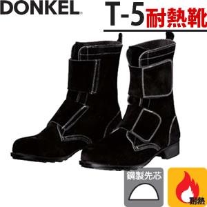 ドンケル 耐熱安全靴 T-5 マジック式/中編上靴 カラー:ベロアブラック