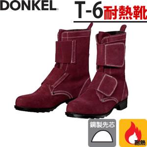 ドンケル 耐熱安全靴 T-6 マジック式/長編上靴 カラー:ベロアブラウン [受注生産品]