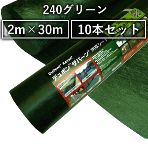 デュポン ザバーン 防草シート 240グリーン (強力タイプ/厚さ0.64mm) 2m×30m (XA-240G2.0) 10本セット [配送制限商品]