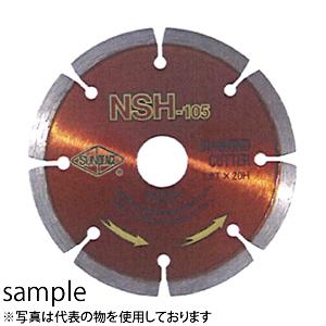 サンピース(SPJR) ダイヤモンドカッター NSH-204 204mm 穴径:20・22・25.4mm 乾式 セグメント