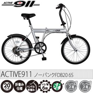 ACTIVE911(アクティブ911) ノーパンクFDB20 6S カラー:シルバー 20インチ折りたたみ自転車[代引不可商品]
