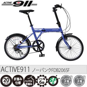 ACTIVE911(アクティブ911) ノーパンクFDB206SF カラー:ブルー 20インチ折りたたみ自転車[代引不可商品]