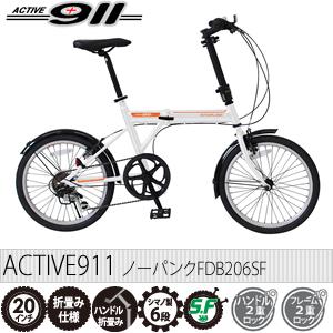 ACTIVE911(アクティブ911) ノーパンクFDB206SF カラー:ホワイト 20インチ折りたたみ自転車[代引不可商品]