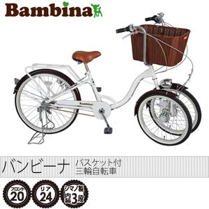 Bambina MG-CH243B バスケット付三輪自転車 カラー:ホワイト 子ども乗せ三輪自転車(前輪2輪) (バンビーナ)[代引不可商品]