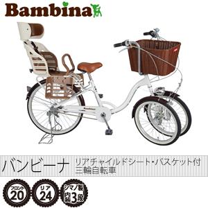 Bambina(バンビーナ)リアチャイルドシート・バスケット付三輪自転車カラー:ホワイトフロント20インチ-リア24インチ子ども乗せ三輪自転車(前輪2輪)