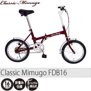 Classic Mimugo MG-CM16 FDB16 カラー:クラシックレッド 16インチ折りたたみ自転車 (クラシック ミムゴ)[代引不可商品]