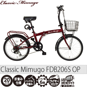 Classic Mimugo MG-CM206 FDB206S OP カラー:クラシックレッド 20インチ折りたたみ自転車 (クラシック ミムゴ)
