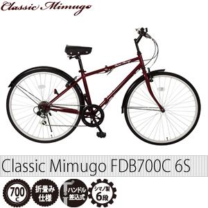 Classic Mimugo MG-CM700C FDB700C 6S カラー:クラシックレッド 700C折りたたみクロスバイク (クラシック ミムゴ)[代引不可商品]