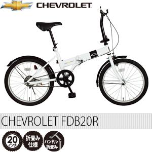 CHEVROLET MG-CV20R FDB20R カラー:ホワイト 20インチ折りたたみ自転車 (シボレー) [時間指定不可]【在庫有り】