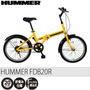 HUMMER MG-HM20R FDB20R カラー:イエロー 20インチ折りたたみ自転車 (ハマー) [時間指定不可]【在庫有り】