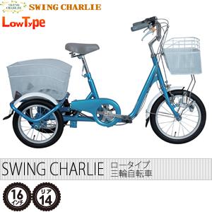 SWING CHARLIE MG-TRE16SW-BL ロータイプ三輪自転車(後輪2輪) カラー:ブルー (スイングチャーリー)[代引不可商品]