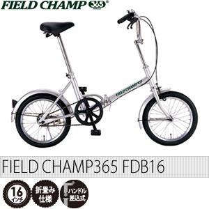 FIELD CHAMP365 No.72750 FDB16 カラー:シルバー 16インチ折りたたみ自転車 (フィールドチャンプ)[代引不可商品]