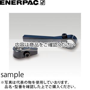 ENERPAC(エナパック) クランプロングアーム (352シリーズ用) CAL-352