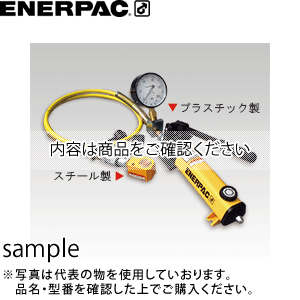 ENERPAC(エナパック) 手動ポンプ・シリンダセット (309kN×ST100mm) P77-RAC304 [大型・重量物]
