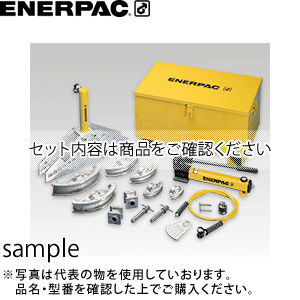 "ENERPAC(エナパック) 油圧パイプベンダセット (パイプ呼び径OS1/2~2"") STB-101X [大型・重量物]"