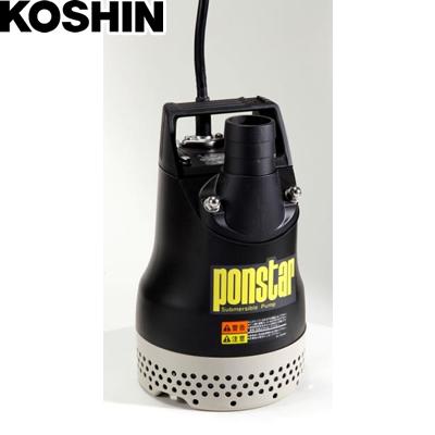 工進 汚水用水中ポンプ ポンスター PX-650 【在庫有り】