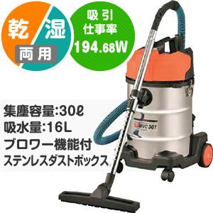ワキタ(MEIHO製) 業務用掃除機 バキュームクリーナー MVC-301 乾湿両用