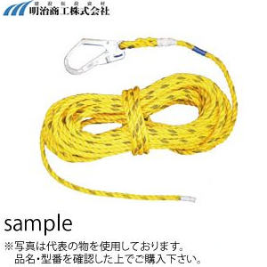 明治商工 安全帯用 フック付き親綱 φ16×30m 黄色ロープ ★緊張器なし【在庫有り】【あす楽】