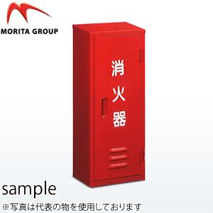 販売実績No.1 在庫有り スチール製 消火器収納ボックス モリタ宮田工業 10型1本用消火器格納箱 新色 スチール BF101