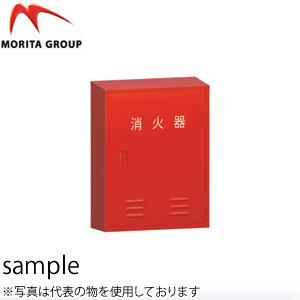 モリタ宮田工業 10型2本用消火器格納箱 ステンレス BF102S