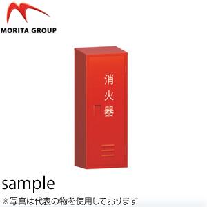 モリタ宮田工業 20型1本用消火器格納箱 ステンレス BF201S