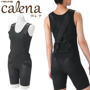 モリタ宮田工業 腰サポートインナー カレナ(calena) calena 上下セット