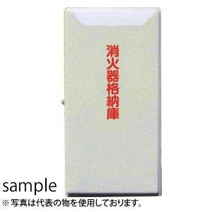 加納化成 FRP製 消火器格納箱 FRPセフター SN50-1(IV) 窓なし 50型1本用 カラー:アイボリー
