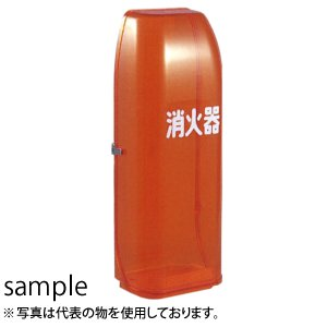 加納化成 ポリカポネート製 消火器格納箱 セフター(NT型) NT10D 10型1本用 カラー:橙 [個人宅配送不可]