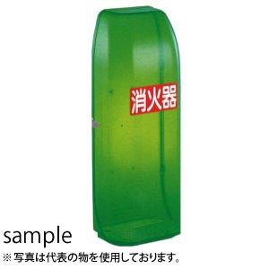 加納化成 ポリカポネート製 消火器格納箱 セフター(NT型) NT10E 10型1本用 カラー:緑 [個人宅配送不可]