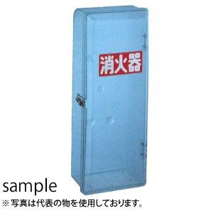 加納化成 ポリカポネート製 消火器格納箱 セフター(PC型) PC10B 10型1本用 カラー:青透明 [個人宅配送不可]