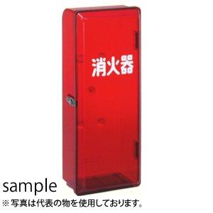 加納化成 ポリカポネート製 消火器格納箱 セフター(PC型) PC10R 10型1本用 カラー:赤透明 [個人宅配送不可]