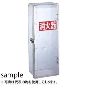 加納化成 ポリカポネート製 消火器格納箱 セフター(PC型) PC10S 10型1本用 カラー:無色透明 [個人宅配送不可]