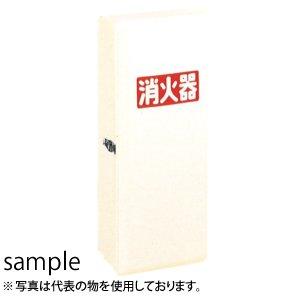 加納化成 ポリカポネート製 消火器格納箱 セフター(PC型) PC10V 10型1本用 カラー:アイボリー [個人宅配送不可]
