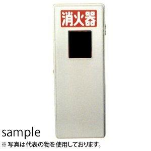 加納化成 FRP製 消火器格納箱 FRPセフター S20-1(IV) 窓有 20型1本用 カラー:アイボリー