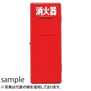 加納化成 FRP製 消火器格納箱 FRPセフター SN20-1 窓なし 20型1本用 カラー:赤